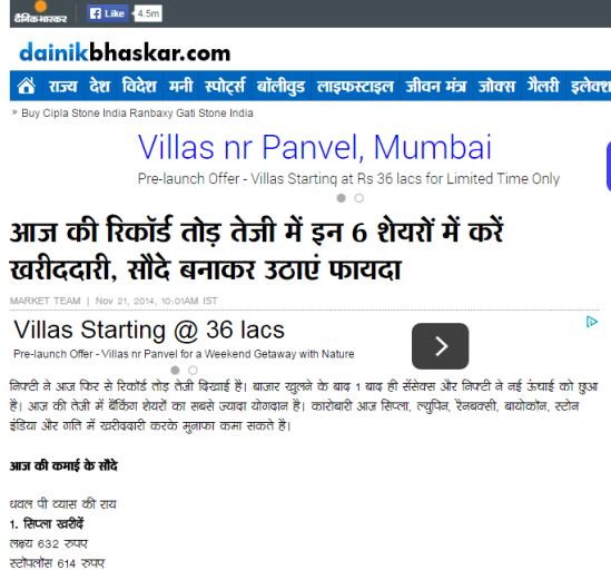 Trading_Pick_Dhaval_P_Vyas_on_Business_Bhaskar_21_Nov_2014